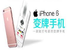 武汉变牌手机